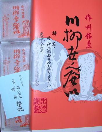 2008929senbe