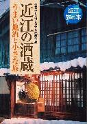 Sakagura180