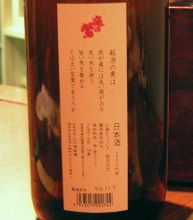 200917t4sakeuguisuura
