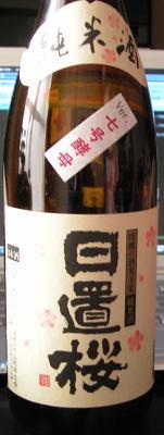 200919hioki