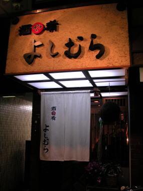 2009127yoshi1