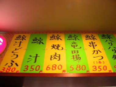 2009127kujiranaka