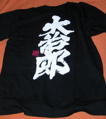2009223daijirot