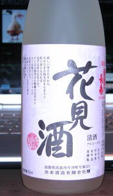 2009318hanamizake