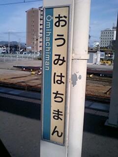 近江八幡から帰ります