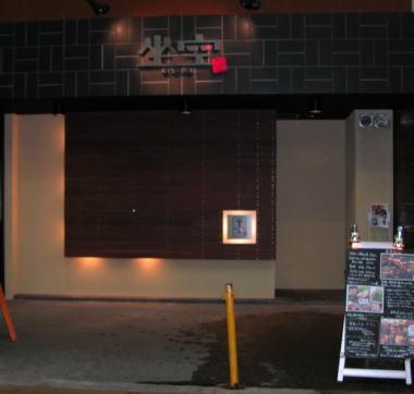 2009421zaku1iriguchi