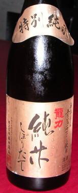 200958p6tatsuriki