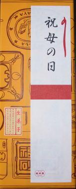 2009512fukusaya1