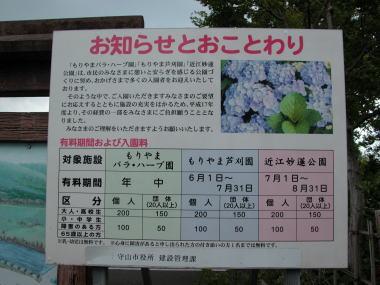 2009616ashikari2kanban