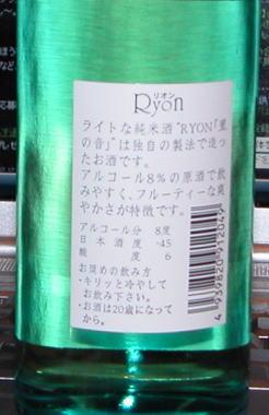 2009721ryon2