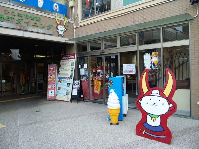 彦根四番町スクエアにて