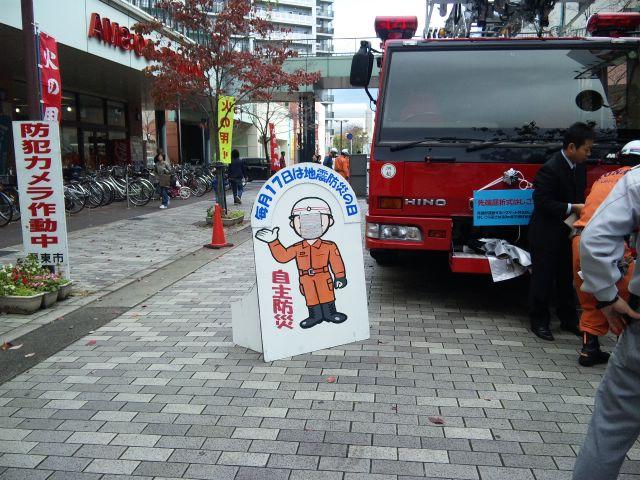 消防士顔出し看板