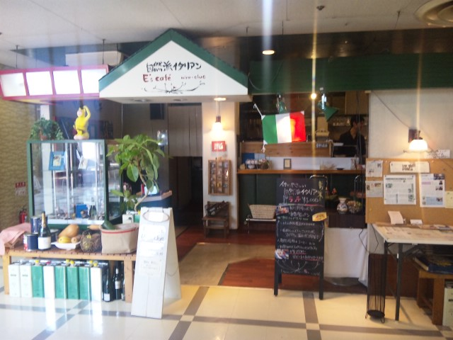自然派イタリアン E's cafe Mira clue