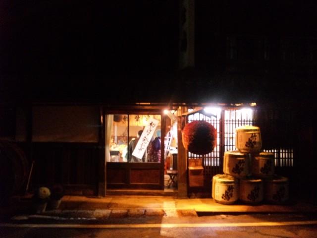吉田酒蔵へ