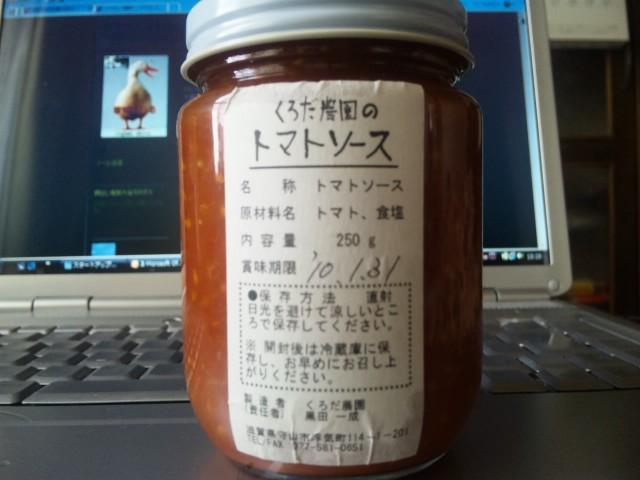 黒田農園のトマトソース