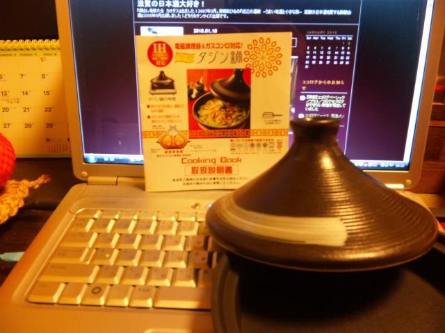 IH対応タジン鍋