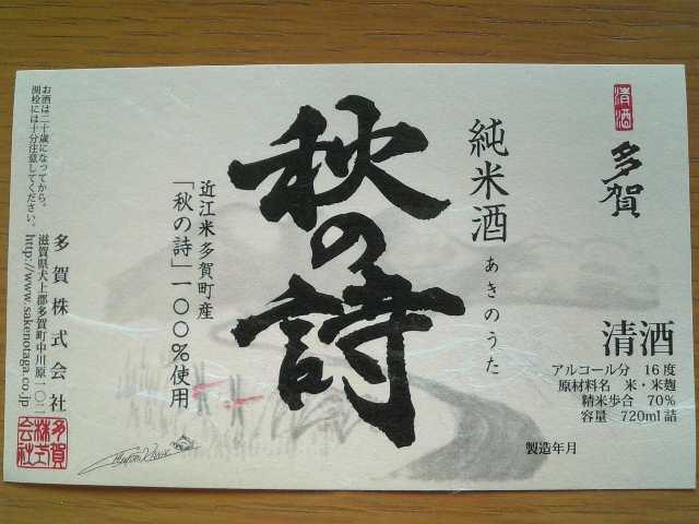 「秋の詩」多賀酒造