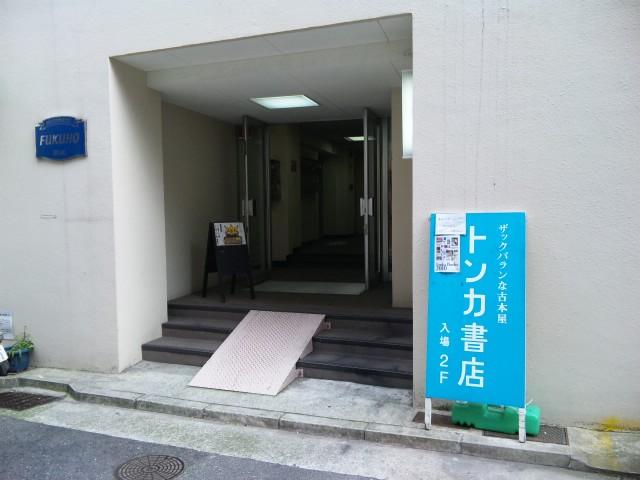 トンカ書店