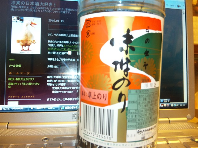 徳島の味附けのり