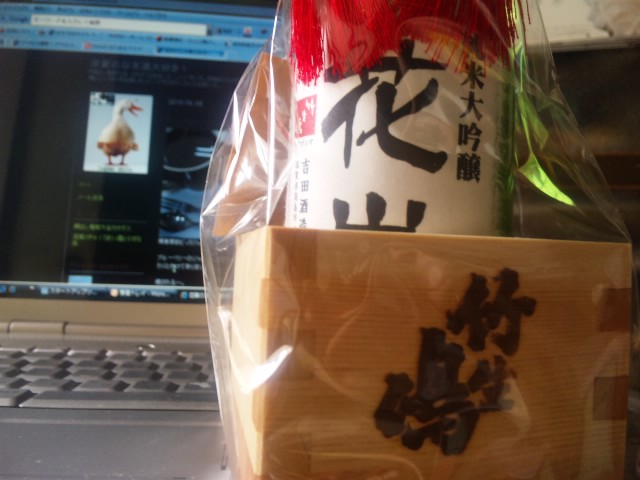 「花嵐」純米大吟醸