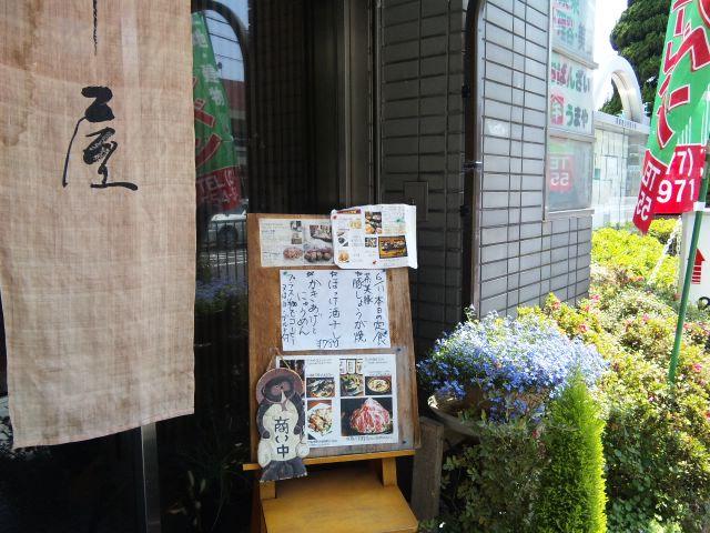 茶美豚の生姜焼き定食