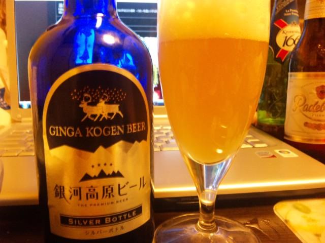 銀河高原ビールシルバーボトル