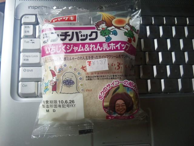 ぷいぷいのパン