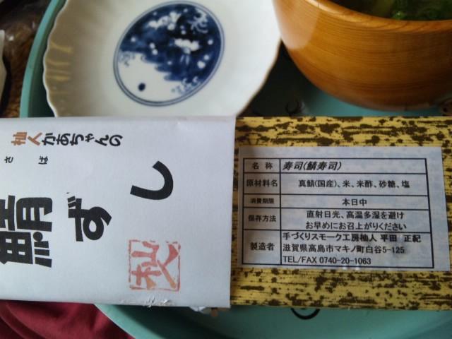 杣人かあちゃんの鯖寿司