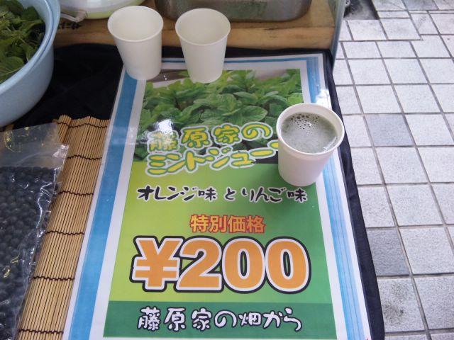 浜大津のミントジュース売り