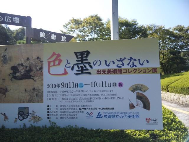 滋賀県立近代美術館「色と墨のいざない」