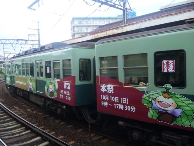 京阪電車大津祭ちま吉ラッピング