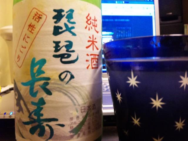 「琵琶の長寿」純米酒活性にごり