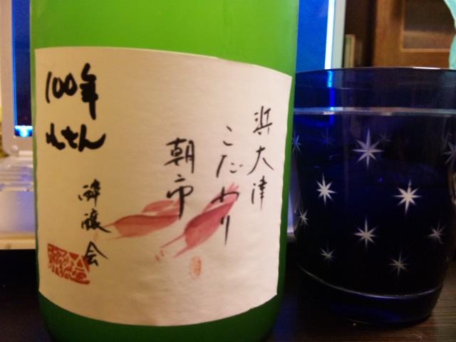 百年レモン 福井弥平商店