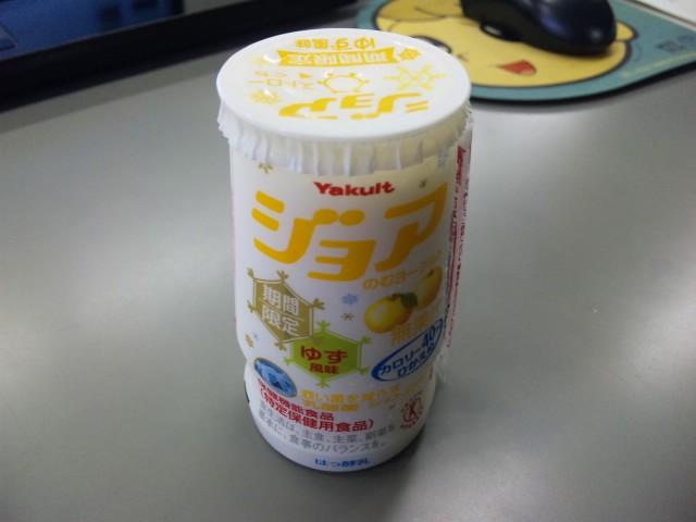 柚子のジョア