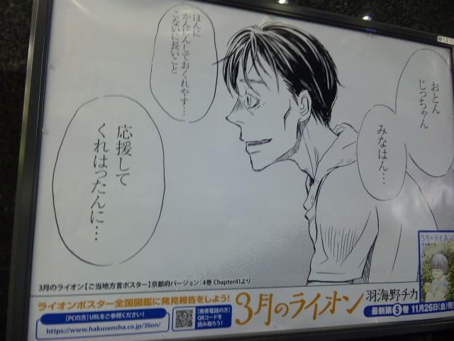 『3月のライオン』ポスター見っけ!