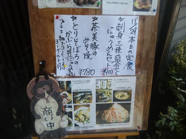 茶美豚の味噌炒め