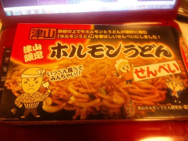津山ホルモンうどん煎餅