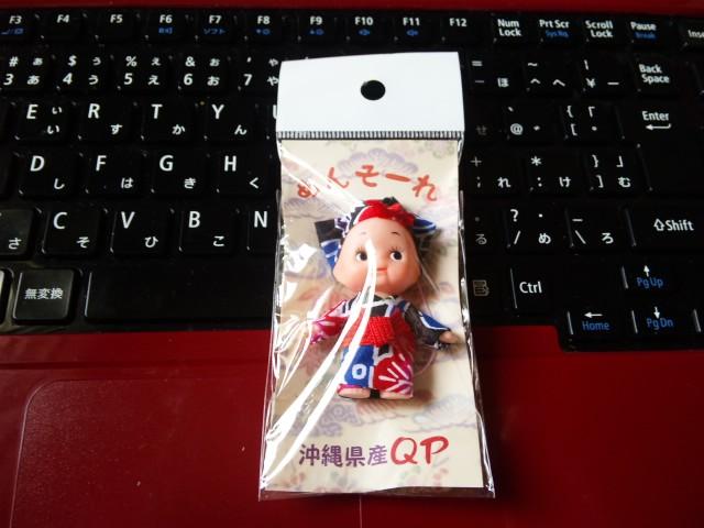 沖縄県産QP