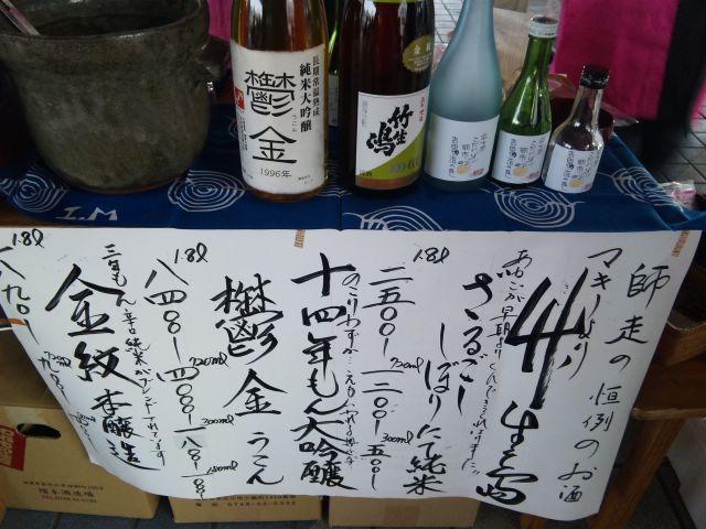 吉田酒蔵活性にごりの朝市