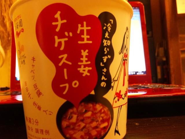 冷え知らずさんの生姜のチゲスープ
