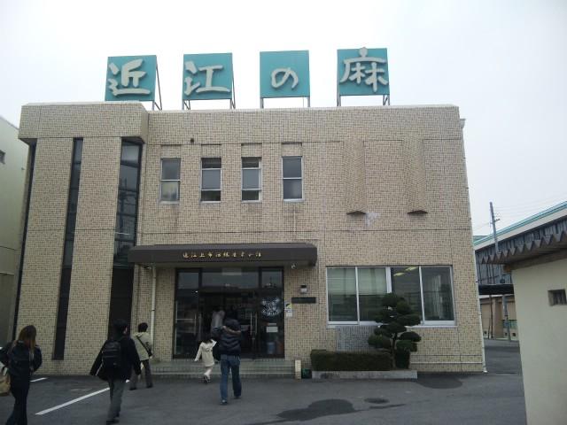 近江上布伝統産業会館