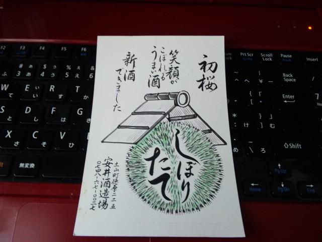 「初桜」しぼりたてのお知らせ