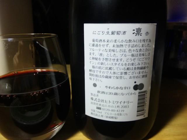 にごり生葡萄酒 凜 赤
