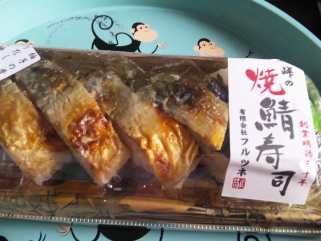 フルツネの焼き鯖寿司