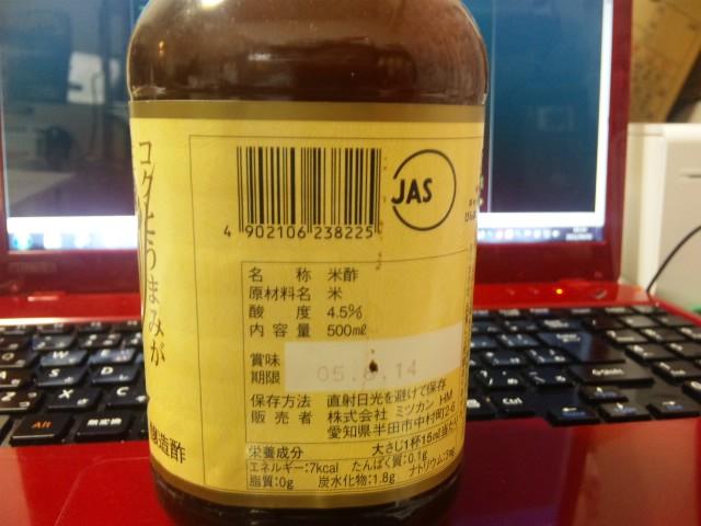 黒い純米酢