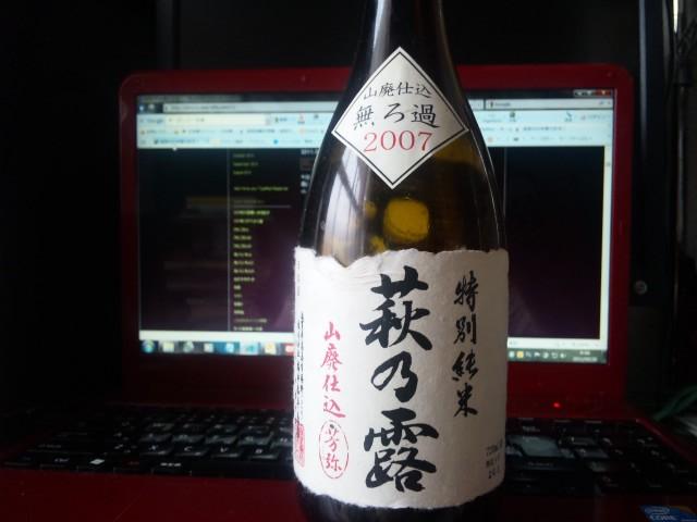 「萩乃露」特別純米 山廃仕込 芳弥 2007