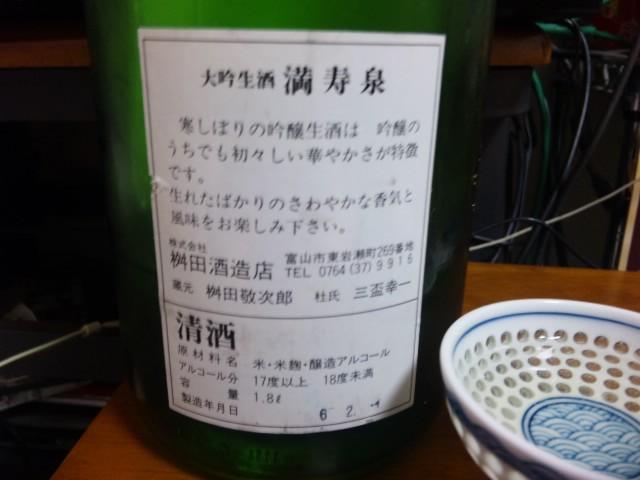 「満寿泉」大吟生酒平成六年