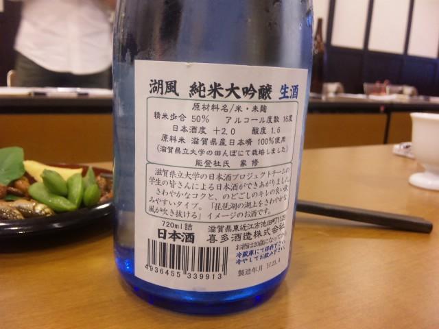 喜多社長の日本酒レクチャー