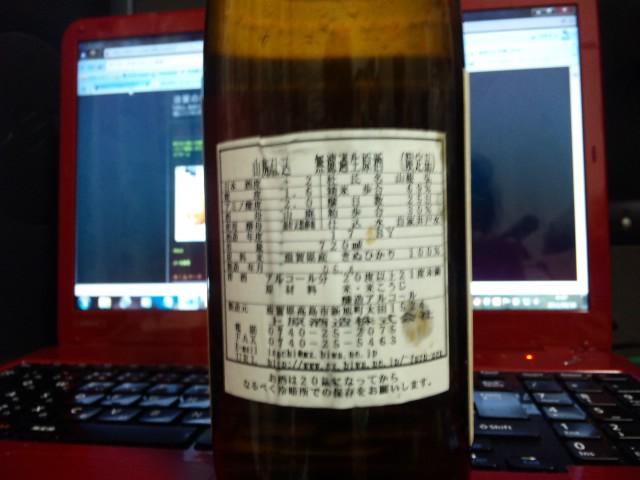 「不老泉」無ろ過生原酒 酒母四段 17BY