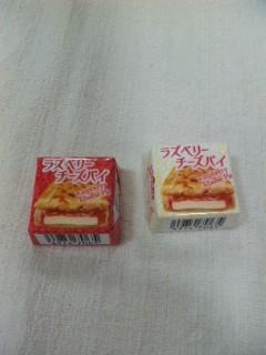 ラズベリーチーズパイ